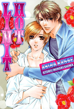 HOT LIMIT (Yaoi Manga), Volume 1