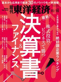 週刊東洋経済 2019年11月16日号