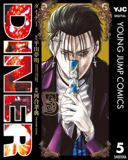 DINER ダイナー 5-電子書籍