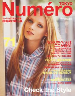 Numero Tokyo 2013年11月号-電子書籍