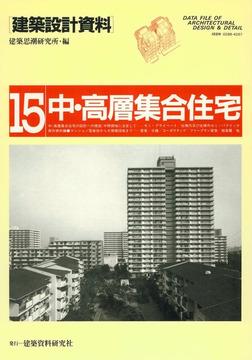 中・高層集合住宅-電子書籍