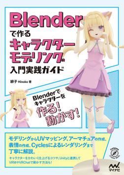 Blenderで作るキャラクターモデリング入門実践ガイド-電子書籍
