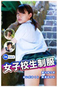 【ロリ】女子校生制服 Vol.2 / 愛斗ゆうき&あいださくら&高清まりな