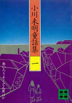 小川未明童話集(1)-電子書籍