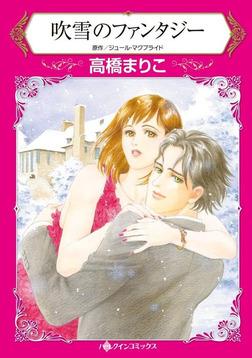 吹雪のファンタジー-電子書籍