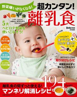 野菜嫌いがなくなる!超カンタン!離乳食-電子書籍