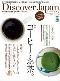 Discover Japan 2013年12月号「コーヒーとお茶。」