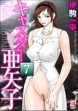 キャスター亜矢子(分冊版) 【官能小説家森雪麗美II】-電子書籍