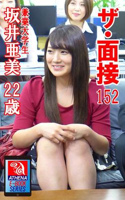 ザ・面接 152 坂井亜美 22歳 兼業大学生-電子書籍