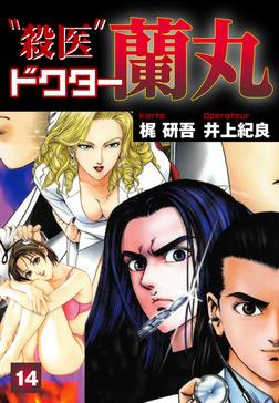 殺医ドクター蘭丸(14)-電子書籍