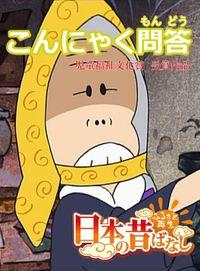 【フルカラー】「日本の昔ばなし」 こんにゃく問答