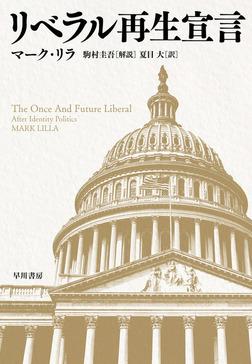 リベラル再生宣言-電子書籍