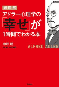 超図解 アドラー心理学の「幸せ」が1時間でわかる本-電子書籍