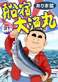 船宿 大漁丸31