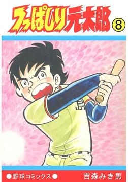 つっぱしり元太郎(8)-電子書籍