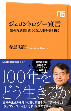 ジェロントロジー宣言 「知の再武装」で100歳人生を生き抜く-電子書籍