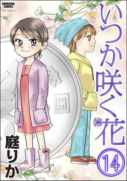 いつか咲く花(分冊版) 【第14話】-電子書籍