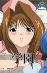 学園シリーズ(e-Color Comic)