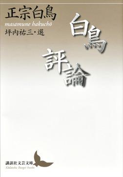 白鳥評論-電子書籍