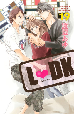 L・DK(19)-電子書籍