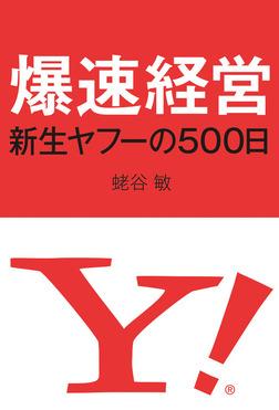 爆速経営 新生ヤフーの500日-電子書籍