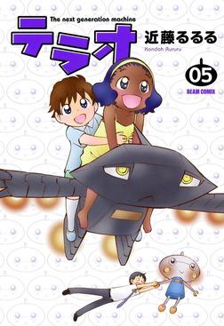 テラオ The next generation machine 5-電子書籍