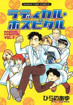 ラディカル・ホスピタル 1巻-電子書籍