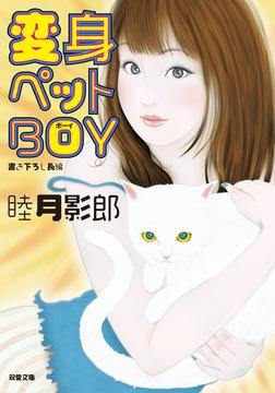 変身ペットBOY-電子書籍