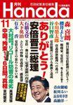 月刊Hanada2020年11月号