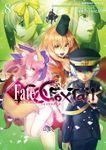 フェイト/エクストラ CCC FoxTail(8)