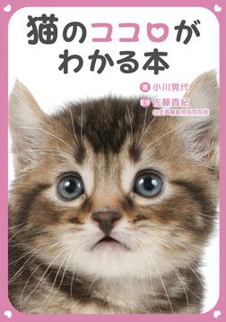 猫のココロがわかる本-電子書籍