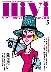 HiVi (ハイヴィ) 2015年 5月号