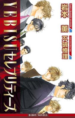 YEBISUセレブリティーズ【イラスト入り】-電子書籍