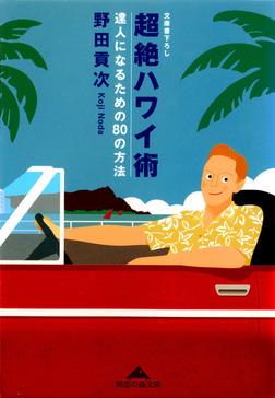 超絶ハワイ術~達人になるための80の方法~-電子書籍