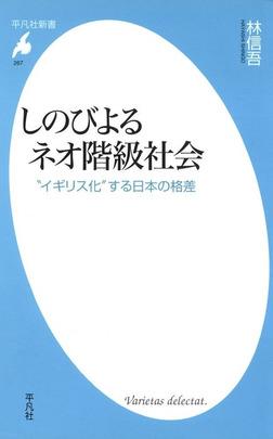 しのびよるネオ階級社会-電子書籍