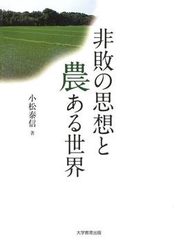 非敗の思想と農ある世界-電子書籍