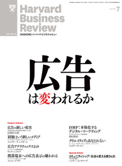 DIAMONDハーバード・ビジネス・レビュー 13年7月号-電子書籍