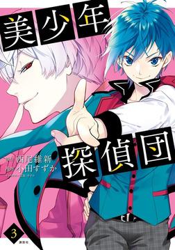 美少年探偵団(3)-電子書籍