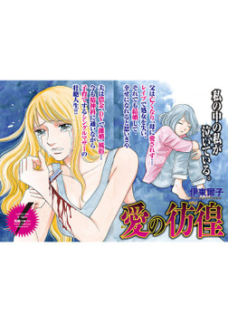 本当にあった主婦の黒い話 vol.9~愛の彷徨~-電子書籍