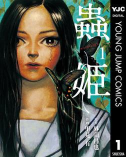 蟲姫 1-電子書籍