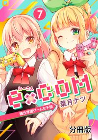 e×COM 晴丘学園ゲーム女子部 分冊版(7)