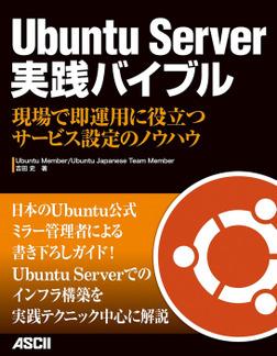 Ubuntu Server 実践バイブル 現場で即運用に役立つサービス設定のノウハウ-電子書籍