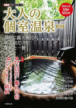 大人の個室温泉2020-電子書籍