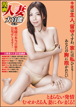 漫画人妻大官能 Vol.13-電子書籍