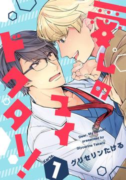 愛しのマイドクター!(1)-電子書籍
