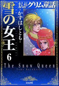 まんがグリム童話 雪の女王(分冊版)【第6話】 雪の女王