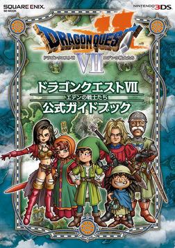 ニンテンドー3DS版 ドラゴンクエストVII エデンの戦士たち 公式ガイドブック-電子書籍