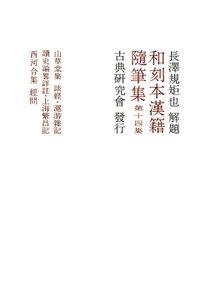 和刻本漢籍随筆集14