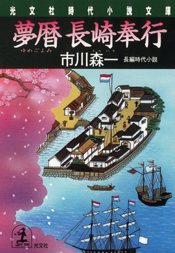 夢暦 長崎奉行-電子書籍