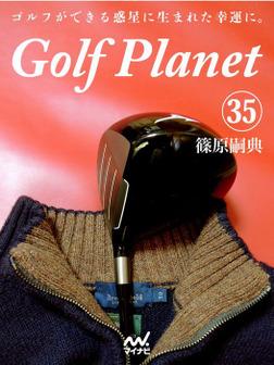 ゴルフプラネット 第35巻 後悔しないゴルフのために読む一冊-電子書籍